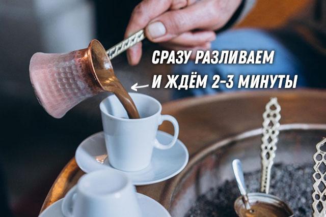 Сразу же разливаем кофе по чашкам и даём настояться 2-3 минуты, чтобы закончилась экстракция и опустилась кофейная гуща