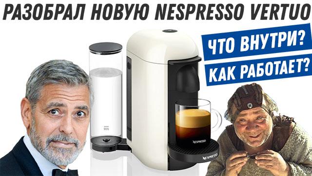 Клуни, Кин-Дза-Дза и новая Nespresso Vertuo