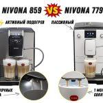 Сравнения отличия Nivona 859 и 779