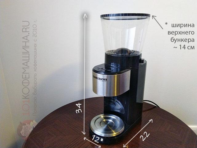 Габариты (ширина, высота, глубина) и комплект поставки кофемолки Rommelsbacher EKM500
