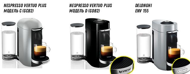 Vertuo Plus модель C сравнение с Vertuo Plus модель D и Delonghi ENV155