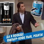 Даже Траволта не может выбрать между автоматической кофемашиной и рожковой кофеваркой. Так ему вообще капельная кофеварка нужна!