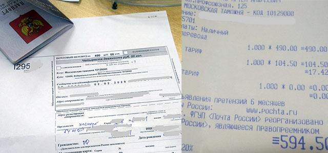 Документы при растаможке (оплате пошлины) на Почте России