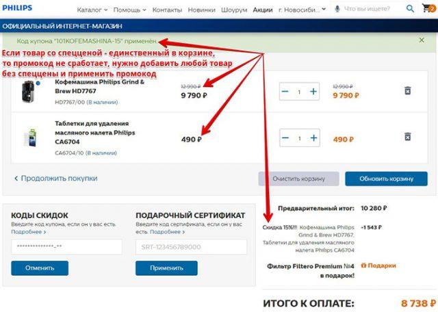 Промокод 101kofemashina.ru в официальном магазине Philips.ru