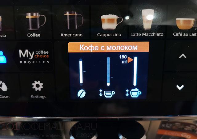 """Настройки крепости, количества кофе и молока на примере рецепта """"Кофе с молоком"""" (то, что я называю правильным капучино)"""