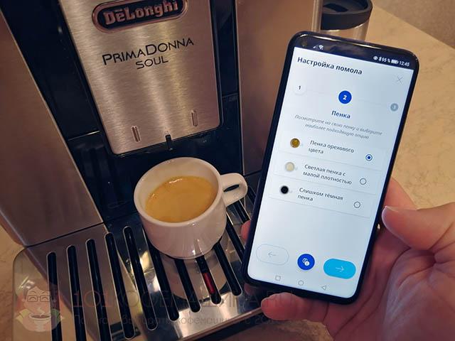 Технология Bean Adapt у кофемашины Delonghi ECAM 610.55 Promadonna Soul (мобильное приложение)