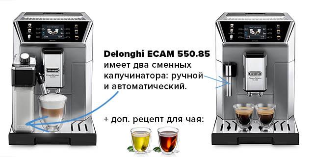 Кофемашина Delonghi ECAM 550.85.MS: автоматический и сменный ручной капучинатор, новые спецпрограммы для чая
