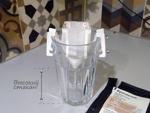Кофе в дрип-пакете: как заваривать, схема, инструкция