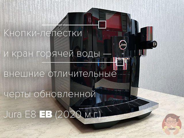 Внешние отличительные черты обновленной Jura E8 EB (2020 модельного года)
