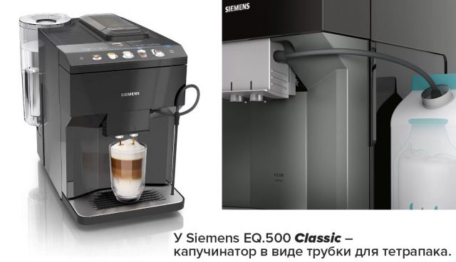 """Капучинатор у """"классической"""" модели Siemens EQ.500 classic TP501R09"""