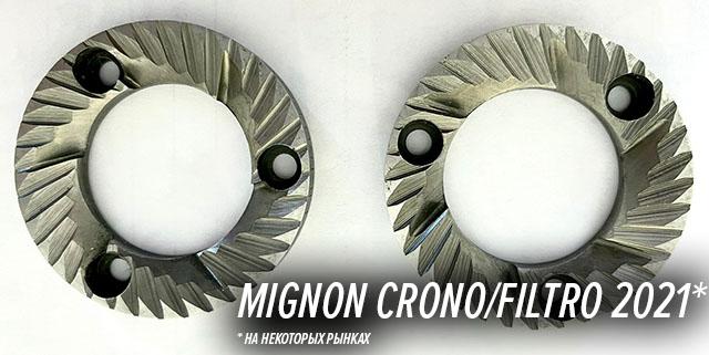 Новые жернова Eureka Mignon Crono и Filtro только для фильтра (лето 2021 и далее)