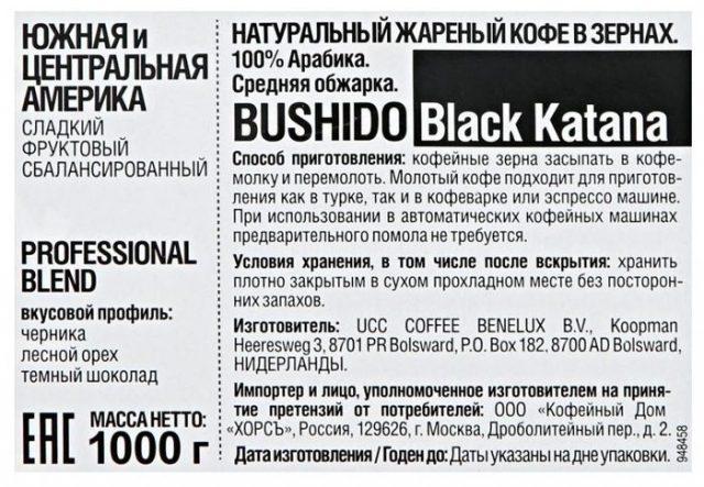 Бушидо Блэк Катана / Bushido Black Katana: этикетка, состав