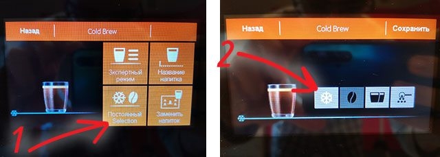Выбор режима Cold Extraction Process (холодное заваривание кофе) на кофемашине Jura Z10 EA