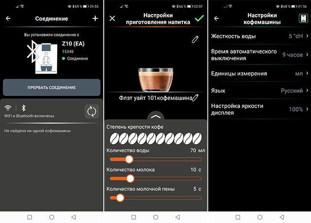 Некоторые функции приложения J.O.E. для удаленного управления кофемашиной Jura Z10